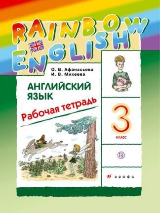 Афанасьева. Английский Язык. Rainbow English. 3 кл. Рабочая тетр. Ритм. (Фгос)