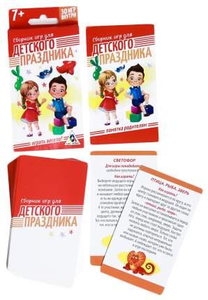Сборник игр «Для детского праздника», 30 карточек ЛАС ИГРАС