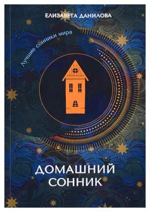 Книга Домашний Сонник