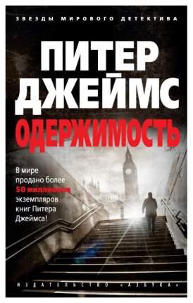 """Книга Азбука Джеймс Питер """"Одержимость"""""""