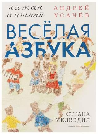 Книга Гешарим / Мосты культуры Веселая азбука. Страна Медведия
