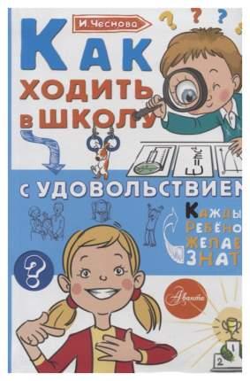 Книга «Как ходить в школу с удовольствием»