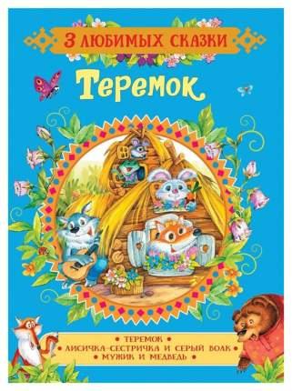 Книжка теремок (3 любимых Сказки)