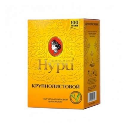Чай черный листовой Принцесса Нури крупнолистовой 100 г