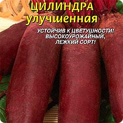 Семена Свекла Цилиндра улучшенная, 2 г, Плазмас