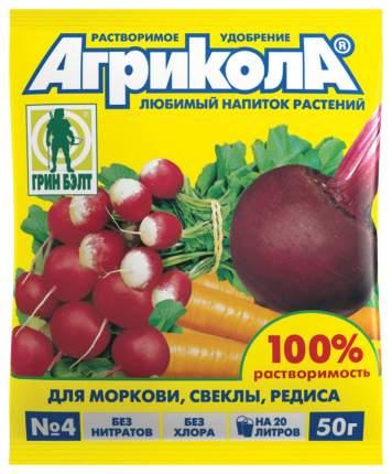 Агрикола 4 Грин Бэлт (для моркови, свеклы, редиса), 50 г