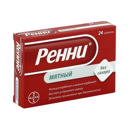Ренни таблетки жевательные мятные, без сахара 24 шт.