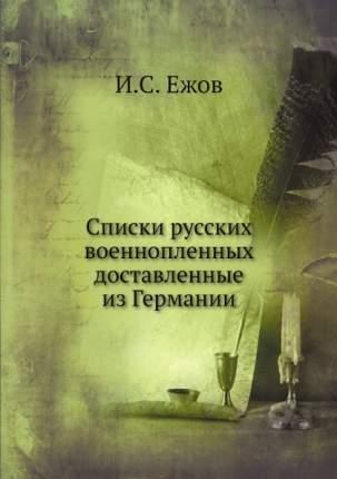 Списки Русских Военнопленных, Доставленные из Германии