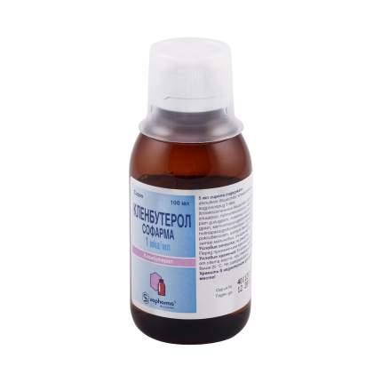 Кленбутерол сироп 0,1 % 100 мл