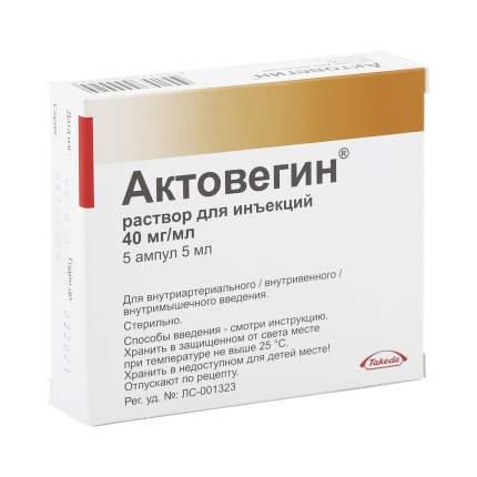 Актовегин ампулы 40 мг/мл 5 мл №5