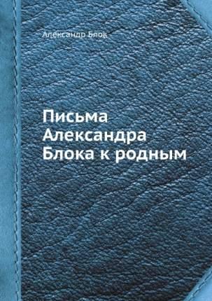 Письма Александра Блока к Родным