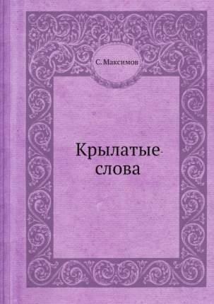 Книга Крылатые слова