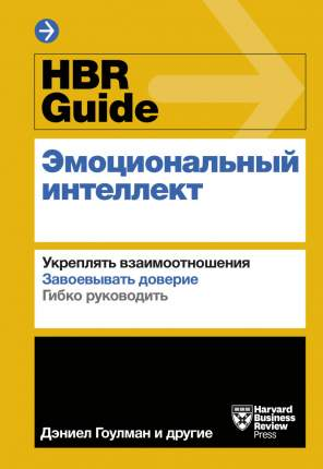 Hbr Guide, Эмоциональный Интеллект