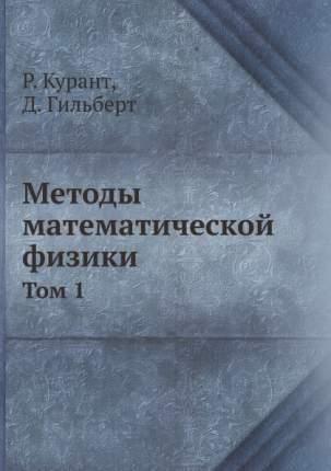 Методы Математической Физики, том 1