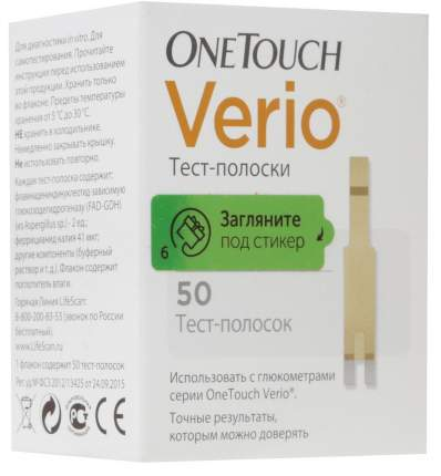 Тест-полоски для глюкометра OneTouch Verio, для измерения уровня глюкозы, 50 шт.