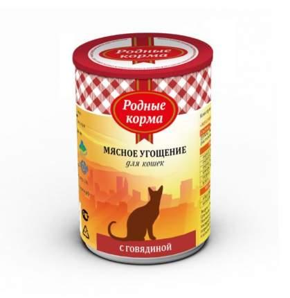 Консервы для кошек Родные корма Мясное угощение, говядина, 340г