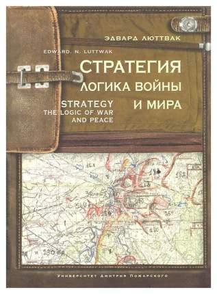 Книга Стратегия: логика Войны и Мира (3-Е Издание) Эдвард люттвак