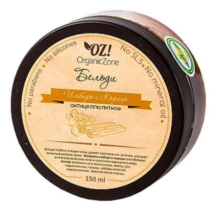 Бельди OZ! OrganicZone антицеллюлитное Имбирь и корица для хамама и бани 150 мл