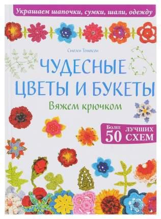 Чудесные Цветы и Букеты. Вяжем крючком