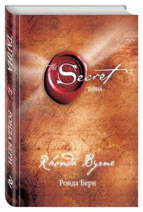 Книга тайна