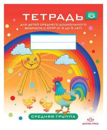 Нищева, тетрадь для Детей Среднего Дошкольного Возраста С Онр, 4-5 лет (Цветная) (Фгос)