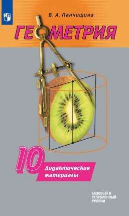 Панчищина, Геометрия, Дидактические Материалы, 10 класс Базовый и Углублённый Уровни