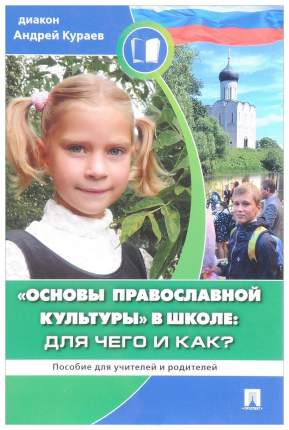 Основы православной культуры В Школе: для Чего и как? пособие для Родителей и Учителей