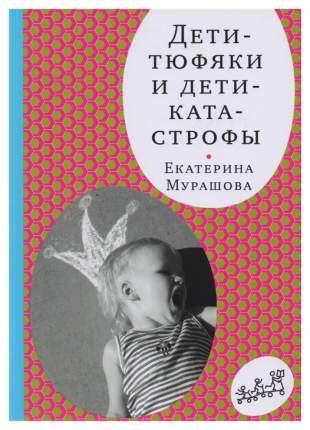 Самокат Дети-Тюфяки и Дети-Катастрофы, Мурашова Е.Самокат для Родителей