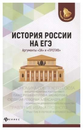 История России на Егэ. Аргументы За и против