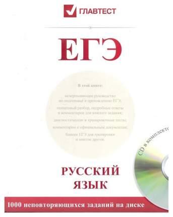Егэ: Русский Язык