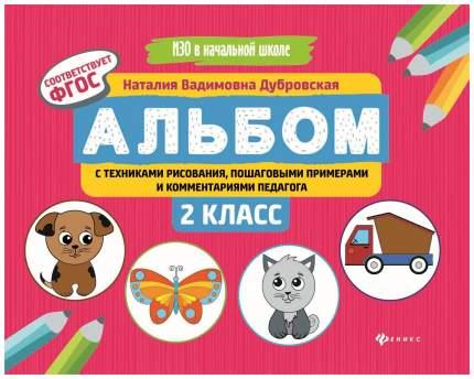 Альбом С техниками Рисования. пошаговыми примерами и комментариями педагога: 2 класс