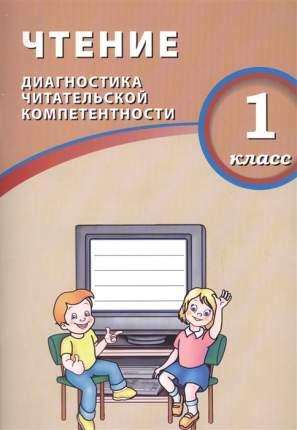 Долгова. Чтение. 1 класс. Диагностика Читательской компетентност и (Фгос)