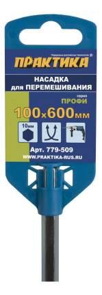 Насадка для смешивания HEX для строительного миксера Практика 779-509
