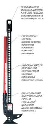 Домкрат реечный HI-LIFT HL364 BLACK чугун; сталь 91 см