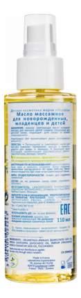 Масло для тела детское MUSTELA Для новорожденных, младенцев и детей 110 мл