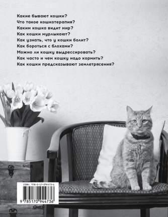 Кошка, полное Руководство по Воспитанию и Уходу