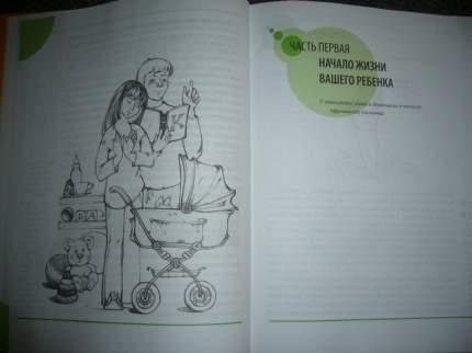 Здоровье Ребенка и Здравый Смысл Его Родственников, 2-Е Изд. перераб, и Доп