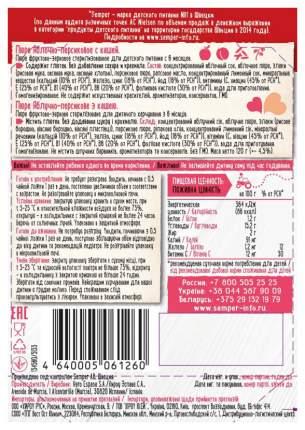 Пюре фруктовое Semper Яблочно-персиковое с кашей с 6 мес 120 г