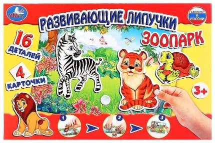 Развивающая Игра с липучками Умка Зоопарк