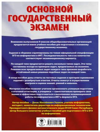 Информатика. Большой Сборник тематических Заданий для подготовки к Огэ. Ушаков.