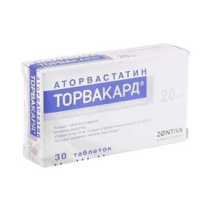 Торвакард таблетки 20 мг 30 шт.