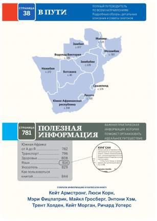 Южная Африка: Юар, Зимбабве, Мозамбик, Ботсвана, намибия, Замбия, Малави, Свазиленд