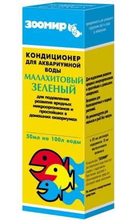 Кондиционер для аквариума ЗООМИР `Малахитовый зеленый` 50 мл