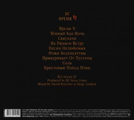 Аудио диск Борис Гребенщиков Время N (CD)