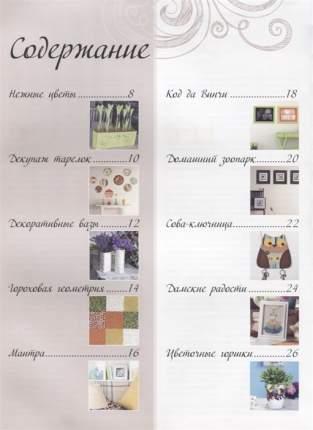 Коллекции Модных Идей