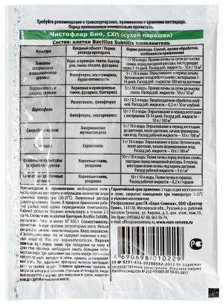 Чистофлор Био, 10 г Доктор Грин
