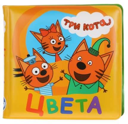 Книга для ванны Умка Три кота Цвета