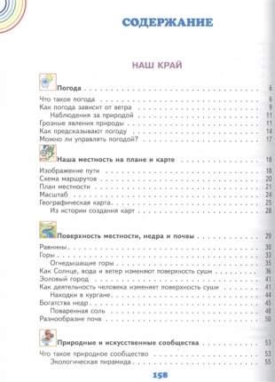 Ивченкова. Окружающий Мир. 4 кл. В 2-Х. Ч.1. Уч. пос. (Фгос).