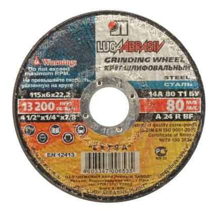Шлифовальный диск по металлу для угловых шлифмашин ЛУГА 3650-115-06
