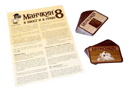 Дополнение к игре Манчкин 8. В хвост и в гриву (Munchkin 8. Half Horse, Will Travel)